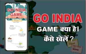go india game kaise khele