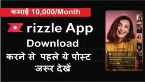 Rizzle App se paise kaise kamaye