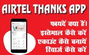 Airtel thanks app ke fayde
