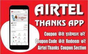 airtel-thanks-app-me-coupon-kaise-use-kare