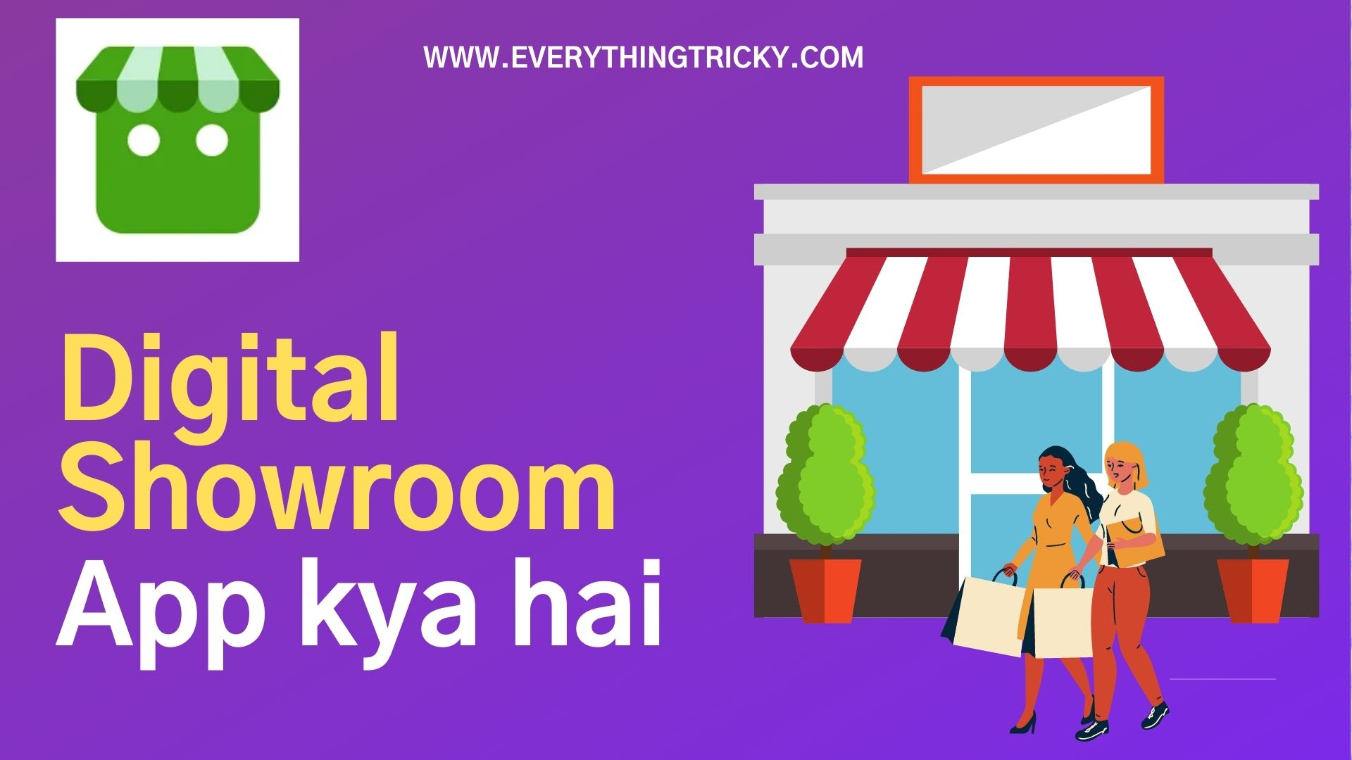 digital showroom app kya hai