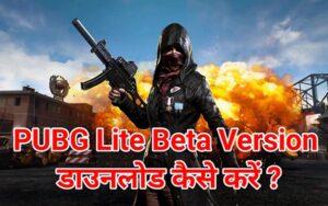 Pubg Mobile Lite Download Beta version